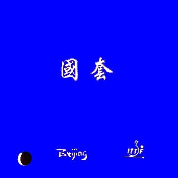 TUTTLE Beijing II
